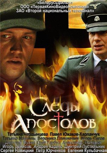 Следы апостолов в кинотеатре Юность.