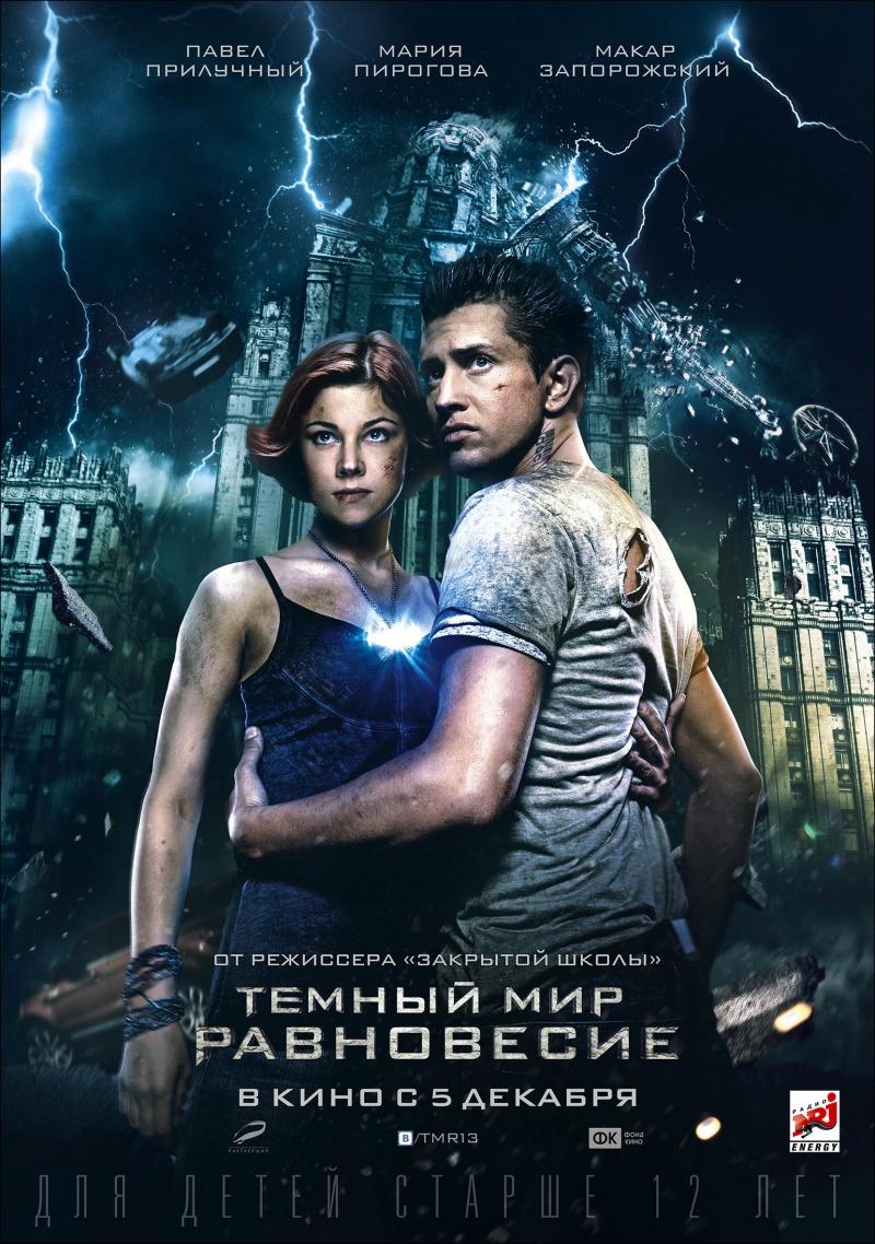 «Темный Мир Равновесие Сериал Смотреть Онлайн 2 Сезон» / 2012