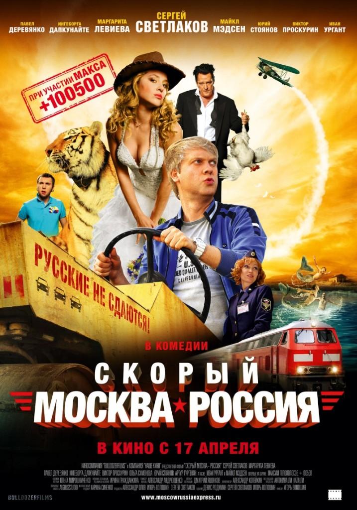 «Москва Начало Отопительного Сезона 2015-2016 Москва» — 2010