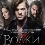 Волки: Смотрите в кинотеатре Юность г. Волковыска