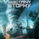 Навстречу шторму: Смотрите в кинотеатре Юность г. Волковыска