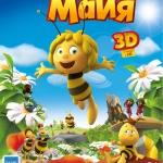 Пчелка Майя 3D.Смотрите в кинотеатре Юность