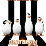 Пингвины Мадагаскара. Смотрите в кинотеатре Юность г. Волковыска
