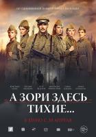 А зори здесь тихие...: смотрите в кинотеатре Юность г. Волковыска