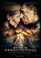 Битва за Севастополь: смотрите в кинотеатре Юность г. Волковыска