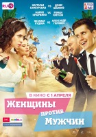 Женщины против мужчин: смотрите в кинотеатре Юность г. Волковыска