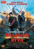 Большая игра: смотрите в кинотеатре Юность г. Волковыска