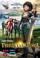Гнездо дракона 3D: смотрите в кинотеатре Юность г. Волковыска