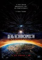 День независимости: Возрождение 3D. Смотрите в кинотеатре Юность г. Волковыска с 23.06 по 06.07