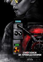 Охотники за привидениями 3D. Смотрите в кинотеатре Юность г. Волковыска с 28.07 по 10.08