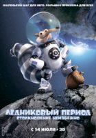 Ледниковый период: Столкновение неизбежно 3D. Смотрите в кинотеатре Юность г. Волковыска с 14 по 27 июля