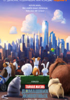 Тайная жизнь домашних животных 3D. Смотрите в кинотеатре Юность г. Волковыска с 18.08 по 07.09