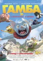 Гамба в 3D. Смотрите в кинотеатре Юность г. Волковыска с 15 по 28 сентября