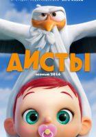 Аисты 3D. Смотрите в кинотеатре Юность г. Волковыска с 22 сентября по 05 октября