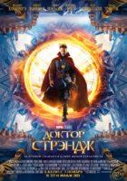 Доктор Стрэндж 3D. Смотрите в кинотеатре Юность г. Волковыска с 28 октября по 09 ноября