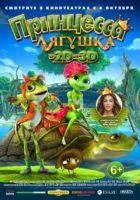 Принцесса-лягушка 3D. Смотрите в кинотеатре Юность г. Волковыска с 13 по 26 октября