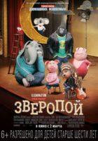 Зверопой 3D. Смотрите в кинотеатре Юность г. Волковыска с 02 по 15 марта