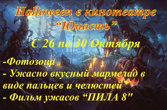 Хелоуин в кинотеатре Юность г. Волковыска
