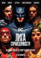 Лига справедливости 3D. Смотрите в кинотеатре Юность г. Волковыска с 16 по 29 ноября