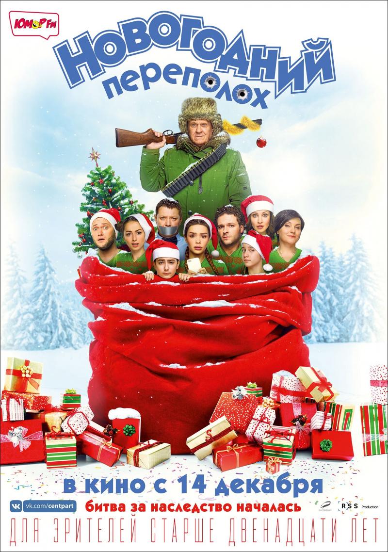 Новогодний переполох. Смотрите в кинотеатре Юность г. Волковыска с 14 по 20 декабря