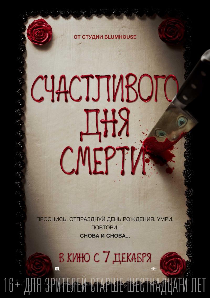 Счастливого дня смерти. Смотрите в кинотеатре Юность г. Волковыска с 07 по 20 декабря